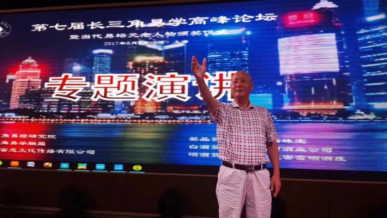 赴上海参加长三角易学论坛会议