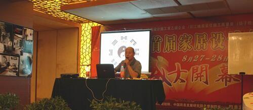 田丰源老师在国际饭店举办风水讲座