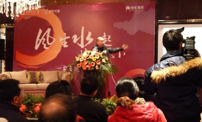 田丰源老师在绿地集团举办风水讲座
